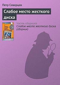 Петр Северцев -Слабое место жесткого диска