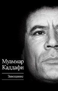 Муаммар Аль-Каддафи -Завещание (сборник)