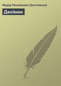 Федор Достоевский -Двойник
