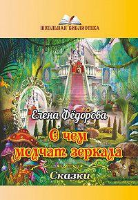 Елена Федорова -О чем молчат зеркала