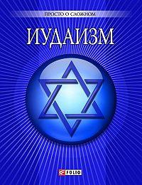 У. Курганова - Иудаизм
