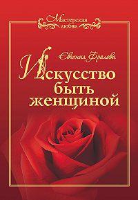 Евгения Фролова -Искусство быть женщиной