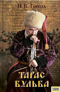 Николай Гоголь - Тарас Бульба (сборник)