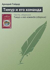Аркадий Гайдар -Тимур и его команда