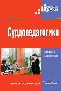 Коллектив авторов -Сурдопедагогика