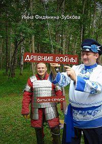 Инна Фидянина-Зубкова - Древние войны. биться-сечься