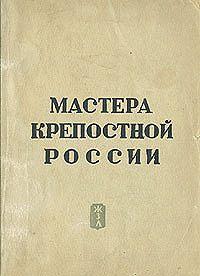 Сергей Голубов -Мастера крепостной России