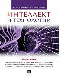 Ирина Алексеева -Интеллект и технологии. Монография