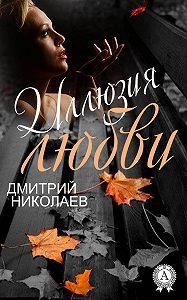 Д. Николаев - Иллюзия любви