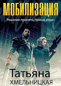 Татьяна Хмельницкая - Мобилизация
