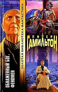 Питер Гамильтон -Обнажённый Бог: Феномен