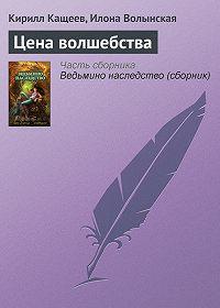 Илона Волынская -Цена волшебства