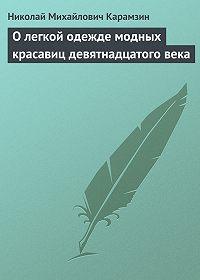 Николай Карамзин - О легкой одежде модных красавиц девятнадцатого века