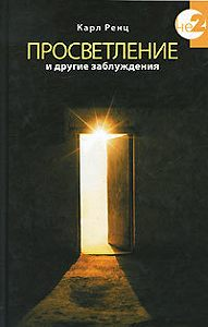 Карл Ренц -Просветление и другие заблуждения