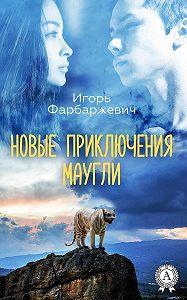 Игорь Фарбаржевич -Новые приключения Маугли