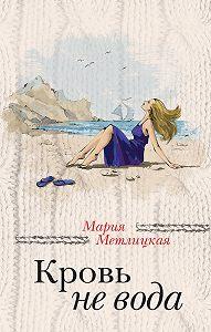 Мария Метлицкая -Кровь не вода (сборник)