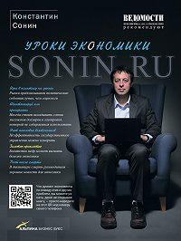 Константин Сонин -Sonin.ru: Уроки экономики
