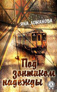 Яна Ломанова -Под зонтиком надежды. (Сборник рассказов)