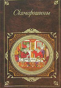Сборник -Скоморошины