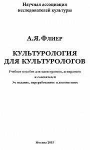Андрей Флиер - Культурология для культурологов. Учебное пособие для магистрантов, аспирантов и соискателей
