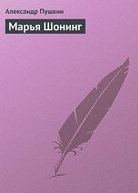 Александр Пушкин -Марья Шонинг