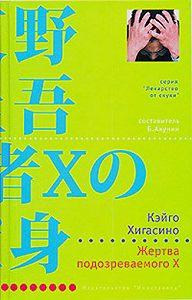 Кэйго Хигасино -Жертва подозреваемого X
