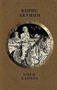 Борис Акунин -Князь Клюква (сборник)