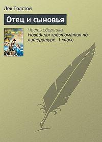 Лев Толстой -Отец и сыновья