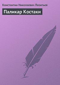 Константин Леонтьев -Паликар Костаки