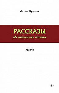 Михаил Пуценко -Рассказы об жизненных истинах