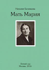 Наталья Белевцева -Мать Мария