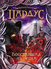 Евгений Гаглоев -Восставшая из пепла