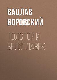 Вацлав Воровский -Толстой и Белоглавек