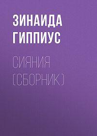 Зинаида Николаевна Гиппиус -Сияния (сборник)