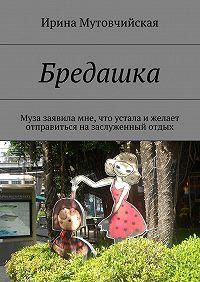 Ирина Мутовчийская -Бредашка