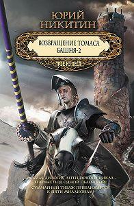 Юрий Никитин - Возвращение Томаса. Башня-2 (сборник)