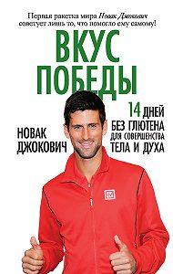 Новак Джокович -Вкус победы. 14 дней без глютена для совершенства тела и духа
