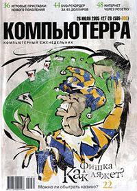 Компьютерра -Журнал «Компьютерра» №27-28 от 26 июля 2005 года