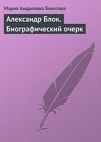 Мария Бекетова -Александр Блок. Биографический очерк