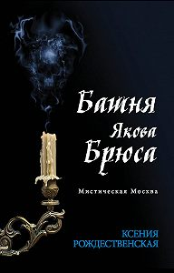 Ксения Рождественская -Мистическая Москва. Башня Якова Брюса