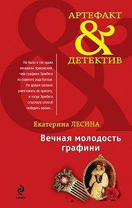 Екатерина Лесина -Вечная молодость графини