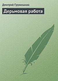 Дмитрий Грунюшкин -Дерьмовая работа