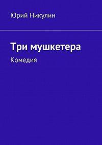 Юрий Никулин -Три мушкетера. Комедия