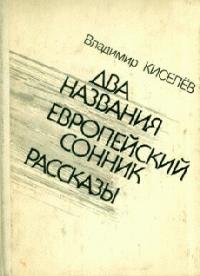 Владимир Киселёв -Два названия
