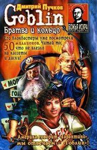 Дмитрий Пучков - Братва и кольцо