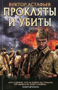 Виктор Астафьев -Прокляты и убиты