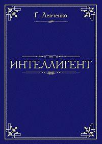Георгий Левченко -Интеллигент
