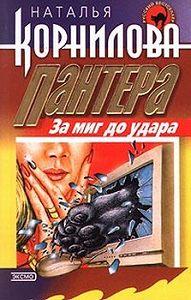 Наталья Корнилова -За миг до удара