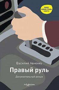 Василий Авченко -Правый руль