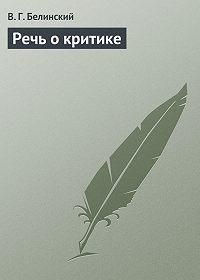 В. Г. Белинский -Речь о критике
